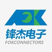 东莞市锋杰电子制品有限公司
