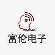 东莞市富伦电子有限公司