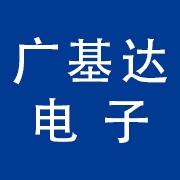 东莞市广基达电子科技有限公司