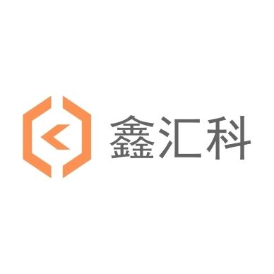 深圳市鑫汇科股份有限公司