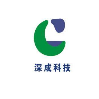 深圳市深成科技有限公司