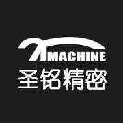深圳市圣铭精密机械有限公司东莞分公司