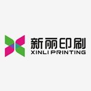 东莞市新丽印刷有限公司
