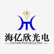 东莞市海亿欣光电有限公司