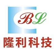 深圳市隆利科技股份有限公司