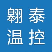 翱泰温控器(惠州)有限公司