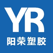 東莞市陽榮塑膠制品有限公司