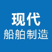 东莞现代船舶制造有限公司