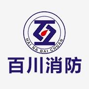 東莞市百川消防工程有限公司