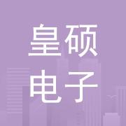 東莞皇碩電子有限公司