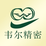 东莞市韦尔精密压铸有限公司