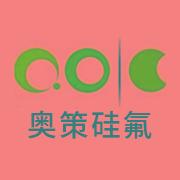 东莞市奥策硅氟材料有限公司