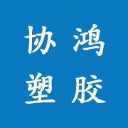 协鸿塑胶电子(深圳)有限公司