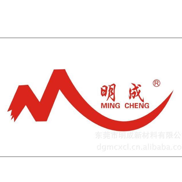东莞市明成新材料有限公司
