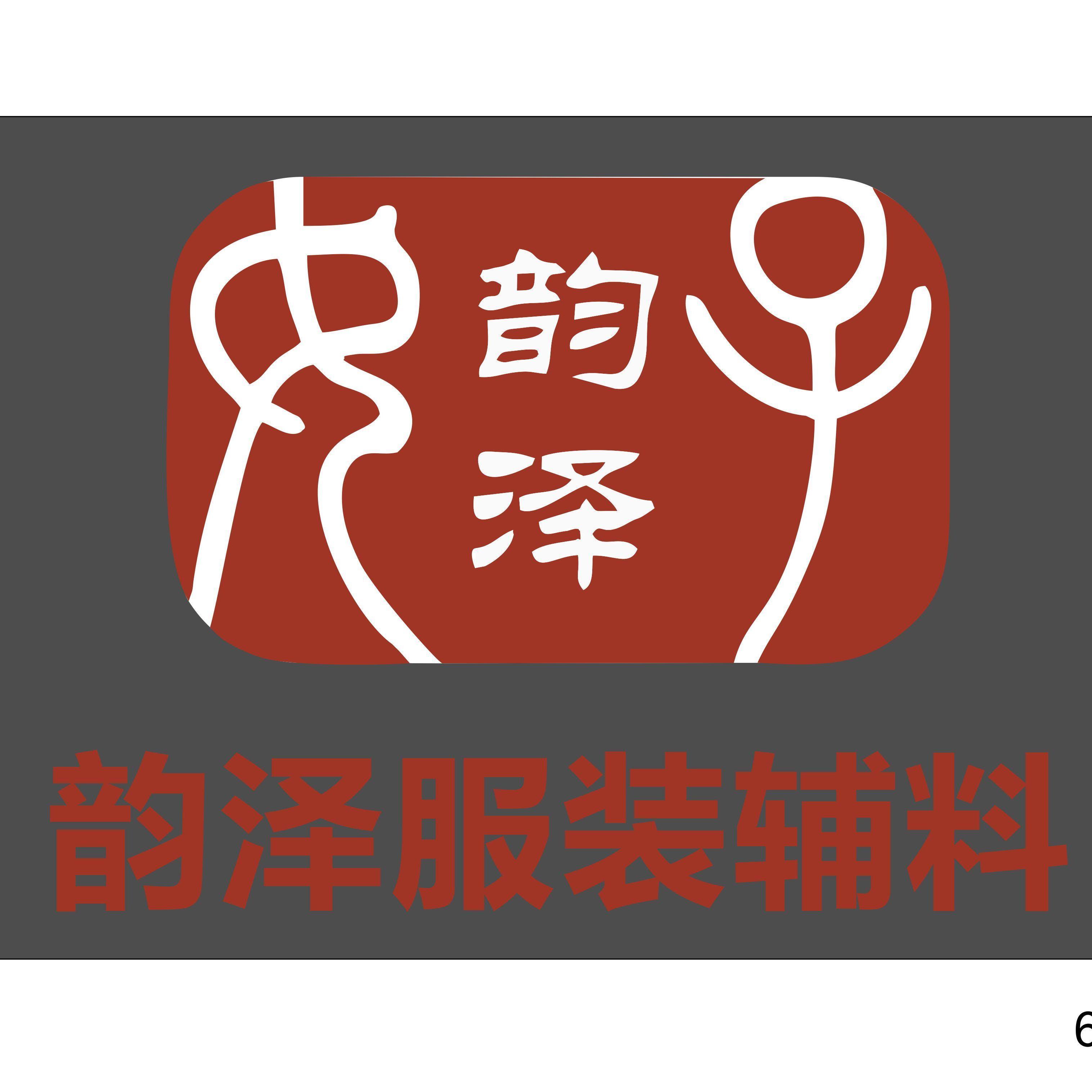 东莞市韵泽服装辅料有限公司