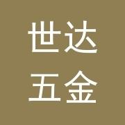 深圳市世达五金制品有限公司