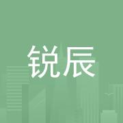 东莞市锐辰机电有限公司
