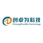 深圳市创卓为科技有限公司