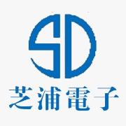 东莞芝浦电子有限公司