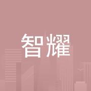 东莞市虎门智耀贸易有限公司
