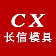 东莞市长信模具有限公司