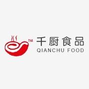 东莞千厨食品有限公司