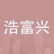 深圳市浩富兴精密模具有限公司
