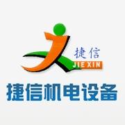 東莞市捷信機電設備有限公司