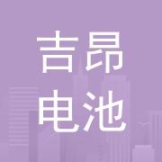惠州市吉昂电池有限公司