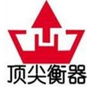 深圳市顶尖称重设备有限公司