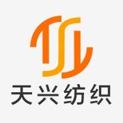 东莞天兴纺织有限公司
