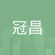 东莞市冠昌旅游家居制品有限公司