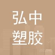 东莞市弘中塑胶模具有限公司