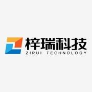 广东梓瑞信息科技有限公司