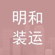 东莞市明和装运服务有限公司