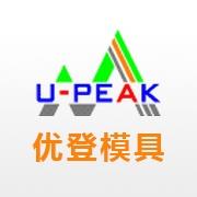 东莞市优登模具有限公司