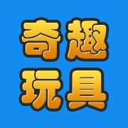 东莞市奇趣电子玩具有限公司