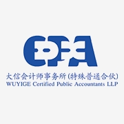 大信会计师事务所(特殊普通合伙)广东分所