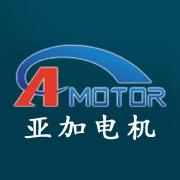 深圳市亚加电机有限公司