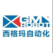 东莞市西格玛自动化科技股份有限公司