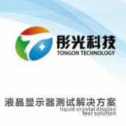 东莞市彤光电子科技有限公司