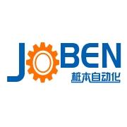 东莞市桩本自动化机械设备有限公司