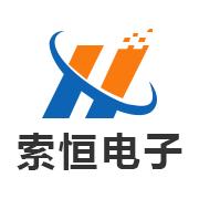 东莞市索恒电子科技有限公司