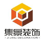 东莞市集景装饰设计工程有限公司