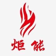 惠州市炬能量电子科技有限公司