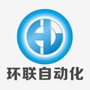 东莞市环联自动化设备有限公司