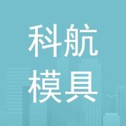 东莞市科航模具塑胶有限公司