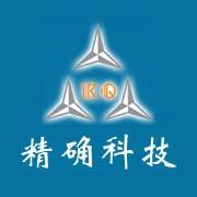 深圳市精确科技有限公司