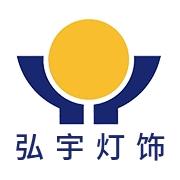 弘宇灯饰(深圳)有限公司