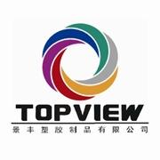 东莞景丰塑胶制品有限公司